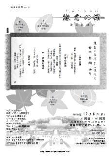 091206_KOGAKUSAI8-1.JPG - 23,677BYTES